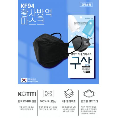 韓國製 구살 Kf94 黑色4層設計成人口罩(獨立包裝)(無盒)