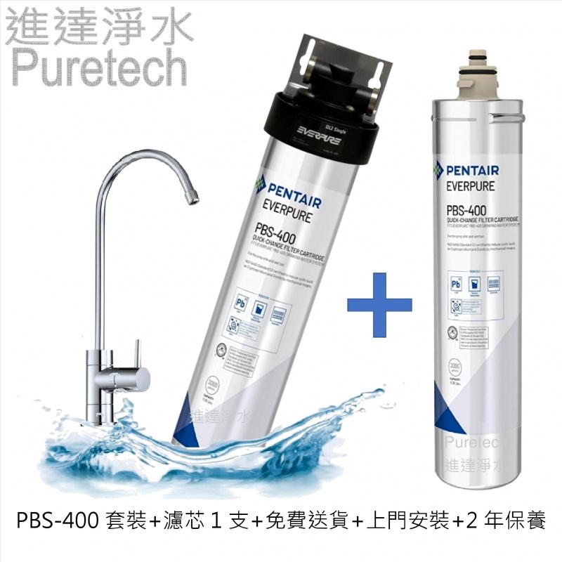 Everpure PBS-400 濾水器 【加送濾芯1支】