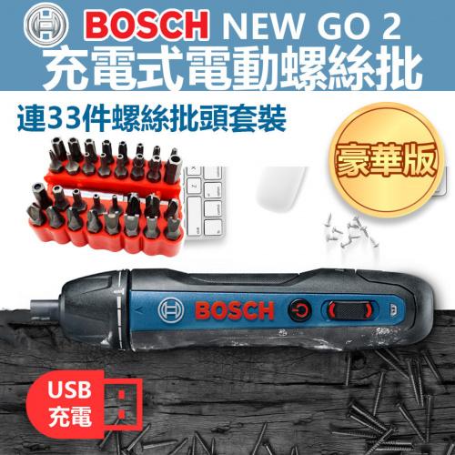 BOSCH - NEW GO 2 充電式電動螺絲批[豪華版]