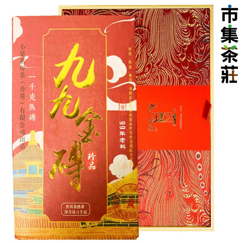1999年 勐海 300年古樹 九九金磚黃片普洱熟茶 豪華禮盒裝 1000g【市集世界 – 市集茶莊】