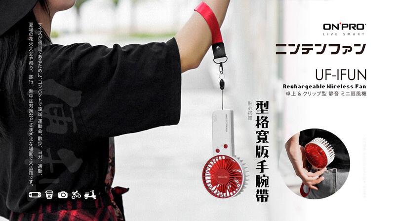 台灣UF-iFUN 復刻版手提風扇 [2色]