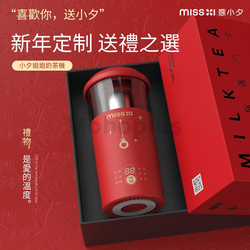 MissXi 奶茶機/電熱水壺【多色】3-5天發出
