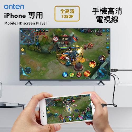 ONTEN iPhone手機高清同屏線 (iPad Support)