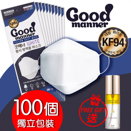 韓國Good Manner KF94 成人口罩 (韓國製) - 100個 / 獨立包裝 + Reddy 蜂蜜水光亮澤噴霧