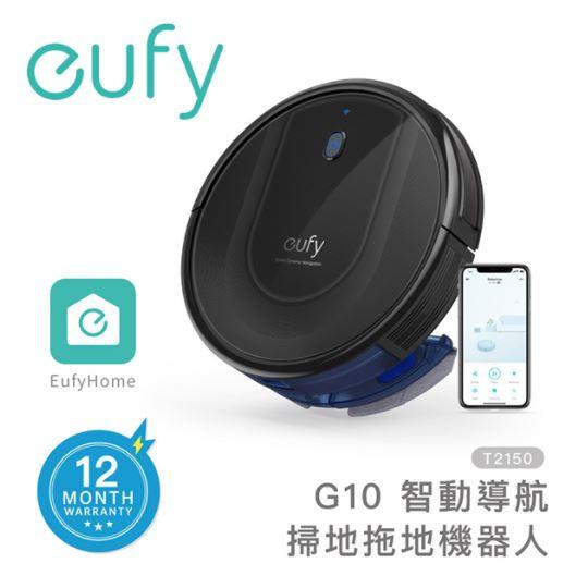 Eufy By Anker RoboVac G10 Hybrid 二合一智能吸塵抹地機械人