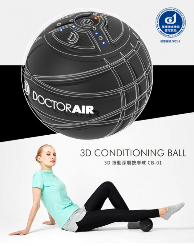日本Doctor Air 3D無死角按摩精靈球