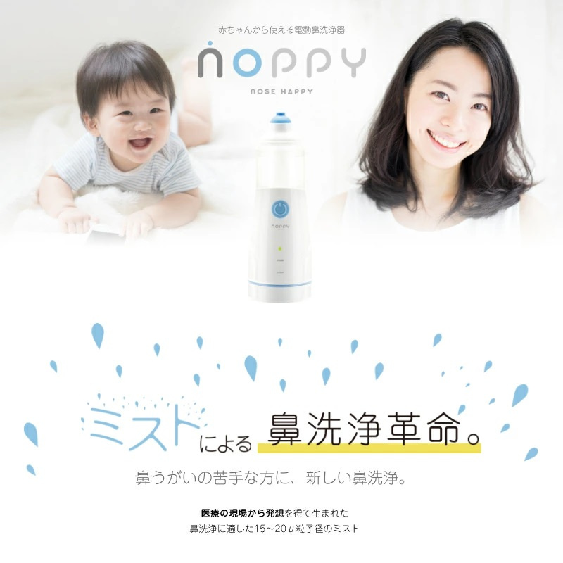 日本 NOPPY 噴霧式電動鼻清潔器