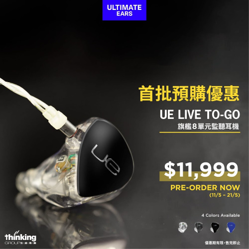 Ultimate Ears UE Live To GO