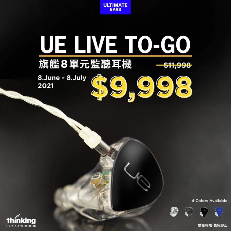【激減2K大元!!限時優惠最後2對】Ultimate Ears UE Live To GO