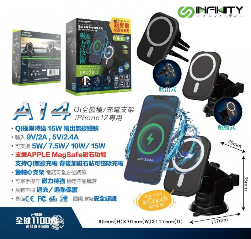 Infinity A14 Qi無線充電 汽車手機充電支架