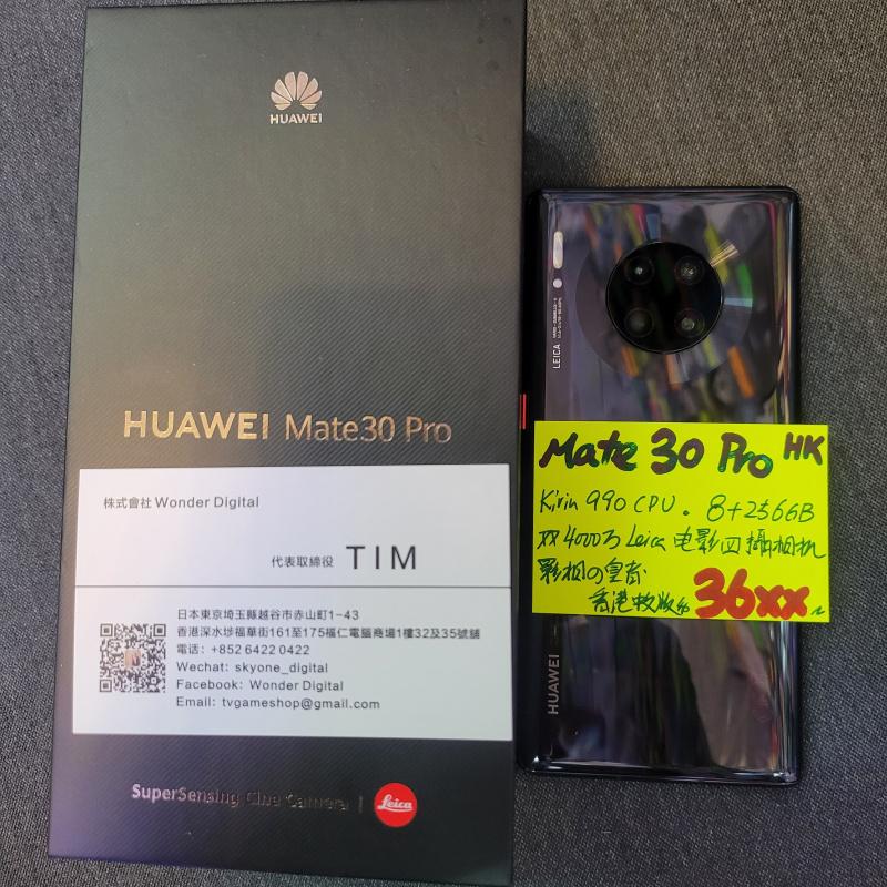 快閃優惠~最新華為Mate30 Pro (8+256香港版)⚡️
