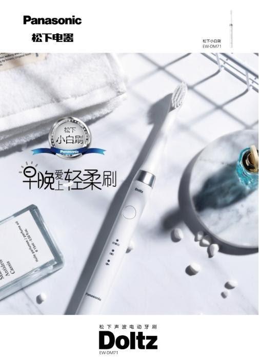Panasonic EW-DM71 綻放「齒」間之美,刷出幸福感的松下電動牙刷