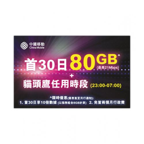 中國移動 30日4G本地無限數據上網卡 + 1000分鐘通話