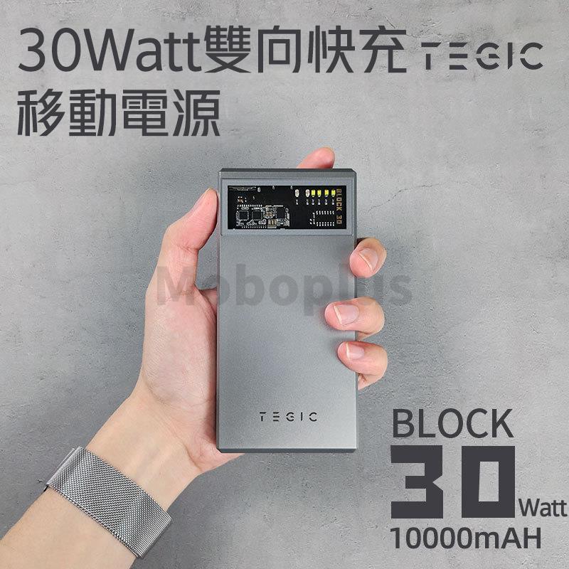 TEGIC BLOCK 30Watt 10000mAh 雙向快充行動電源 3-5天發出