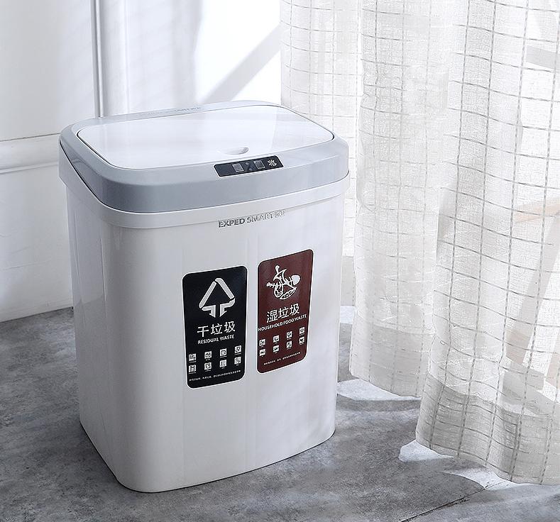 Exped Smart 家用智能感應垃圾桶