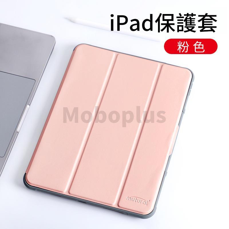 Mutural iPad Pro 2020 IPad Air防摔保護套 3-5天發出