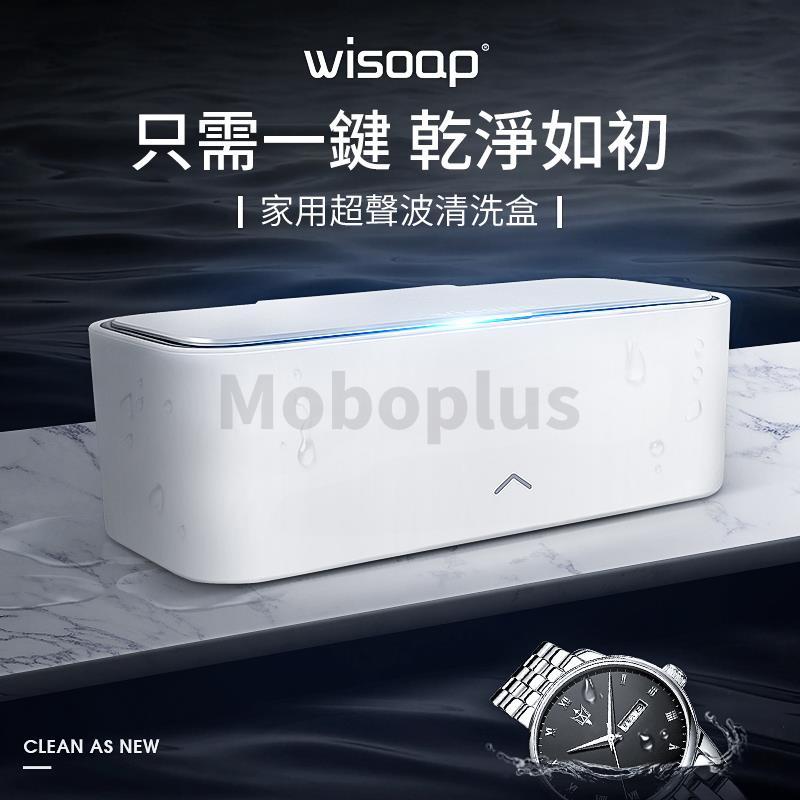 WISOAP 超聲波智能眼鏡清洗盒 3-5天發出