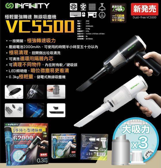 Infinity 極輕量強轉速無線吸塵機 VC5500