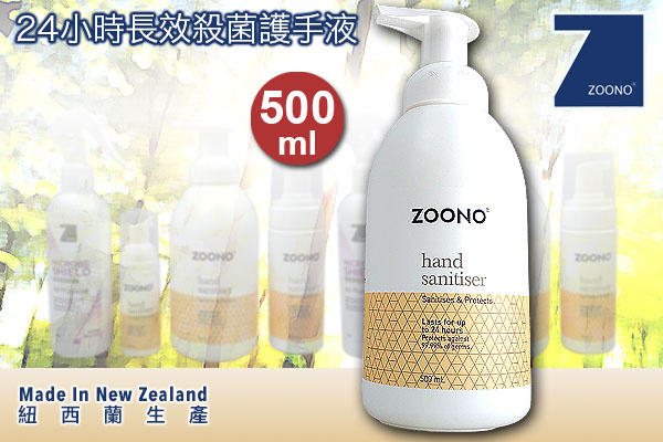 ZOONO 24小時長效抗菌護手液(500ml) 紐西蘭製造