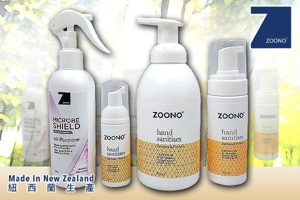 ZOONO 30天長效物件表面消毒抗菌液 (250ml)|紐西蘭製造