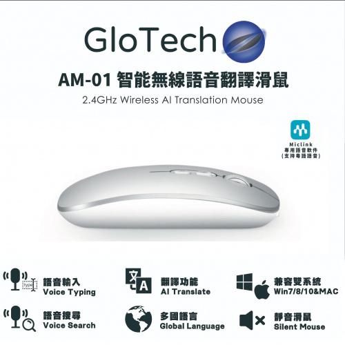 Glotech AM-01 智能無線語音翻譯滑鼠