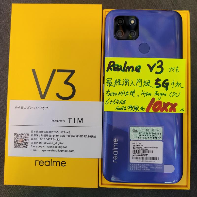 快閃優惠~RealMe V3 5G (6+64 中文Google)⚡️