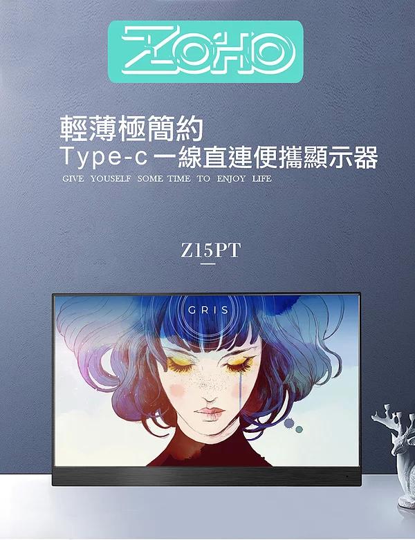 ZOHO - 15.6 吋 1080P 便攜式 USB-C 外接觸控螢幕 (Z15PT)