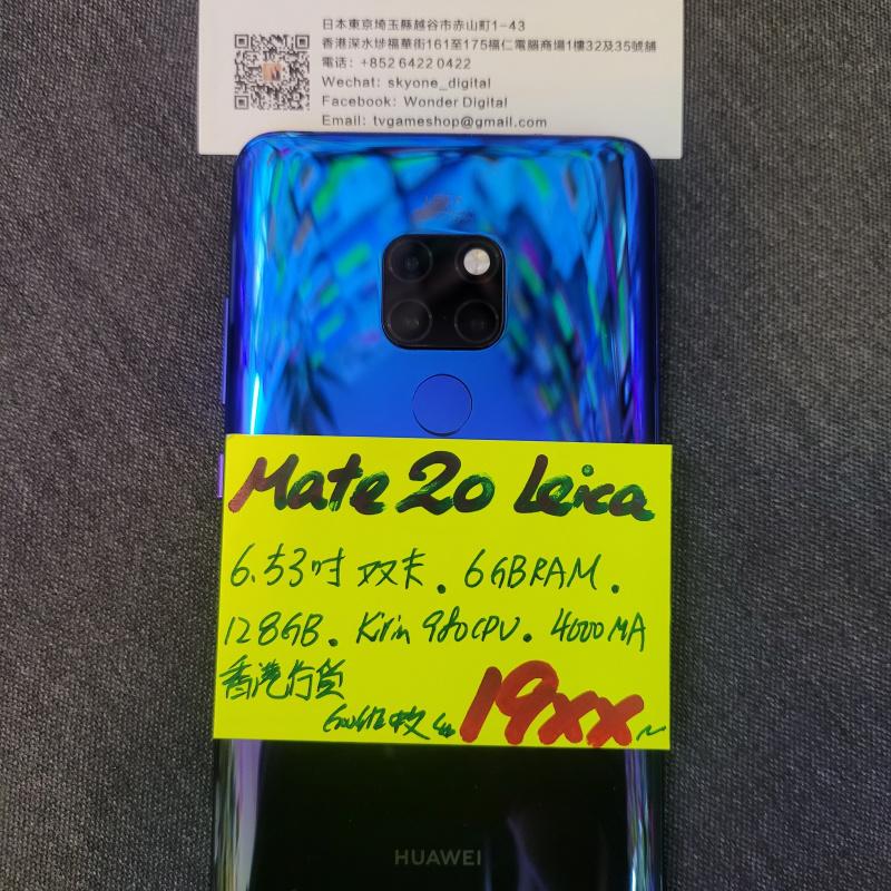 快閃優惠~華為 Mate 20 香港行貨 (6+128 Leica Lens) ⚡️