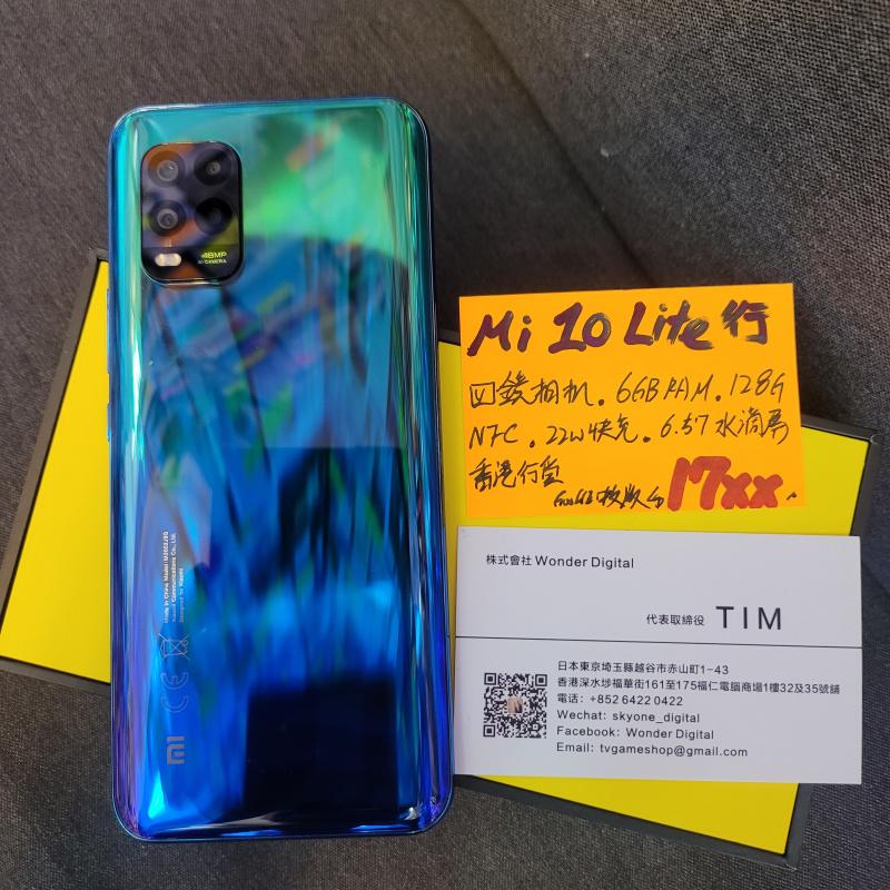 快閃優惠~香港行貨Mi 10 Lite 5G (6+128 中文Google)⚡️