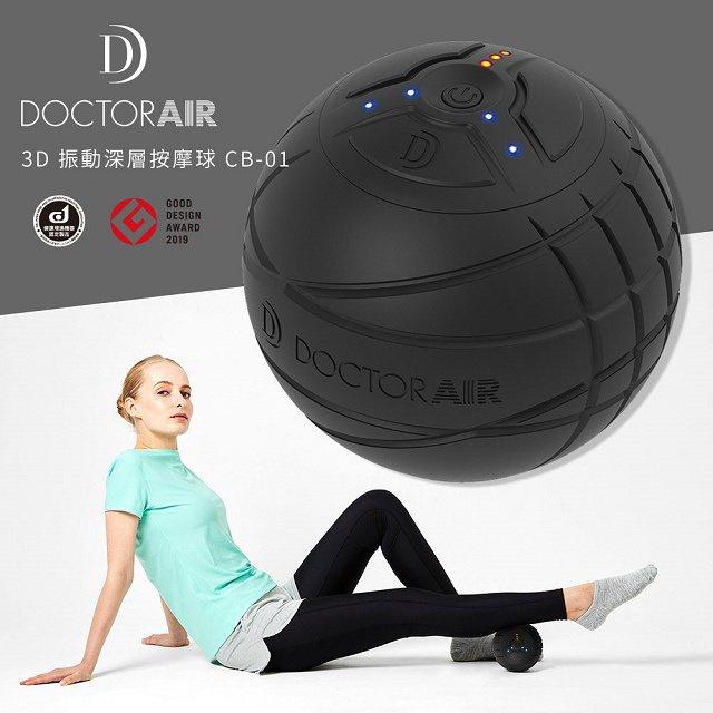 日本 Doctor Air 3D 無死角深層按摩無線精靈球