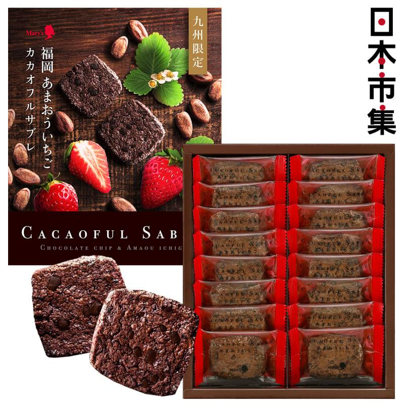 日本Mary's 法式Sable 曲奇 九州限定 福岡草莓 朱古力碎曲奇禮盒 (1盒16塊)【市集世界 - 日本市集】
