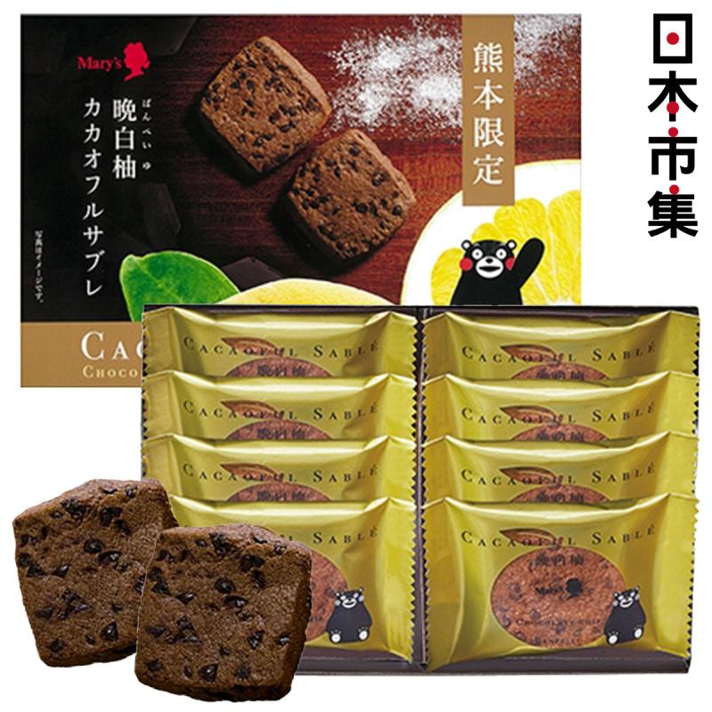 日本Mary's 法式Sable 曲奇 熊本限定 晚白柚 朱古力碎曲奇禮盒 (1盒8塊)【市集世界 - 日本市集】