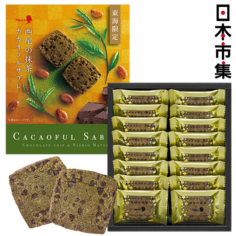 日本Mary's 法式Sable 曲奇 東海限定 西尾抹茶 朱古力碎曲奇禮盒 (1盒16塊)【市集世界 - 日本市集】
