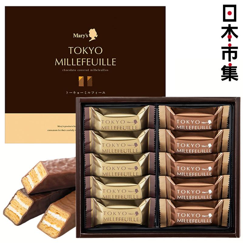 日本Mary's 法式千層酥餅 2款朱古力雙層忌廉夾心禮盒 (1盒10件)【市集世界 - 日本市集】