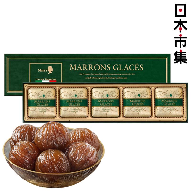 日本Mary's 得獎系列 白蘭地糖漿浸漬意大利栗子禮盒 (1盒5件)【市集世界 - 日本市集】