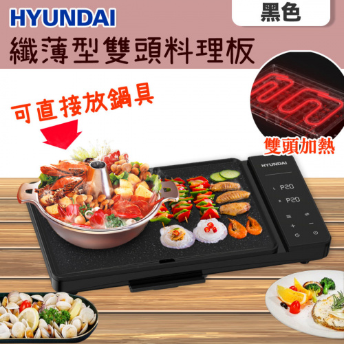 Hyundai 現代 纖薄型雙頭料理板 [2色] [HY-HP200]