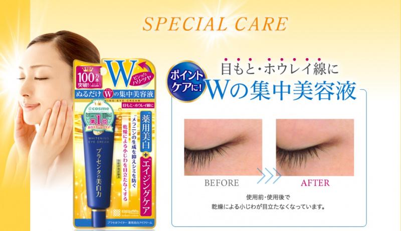 Meishoku 明色 薬用美白抗皺 W 眼霜 30g