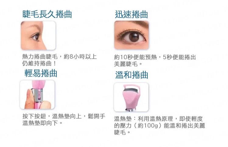 HITACHI熱力睫毛捲曲器 HR-550 白色