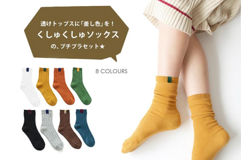 I Love Socks 日系休閒風素色短襪 - 白色 4對