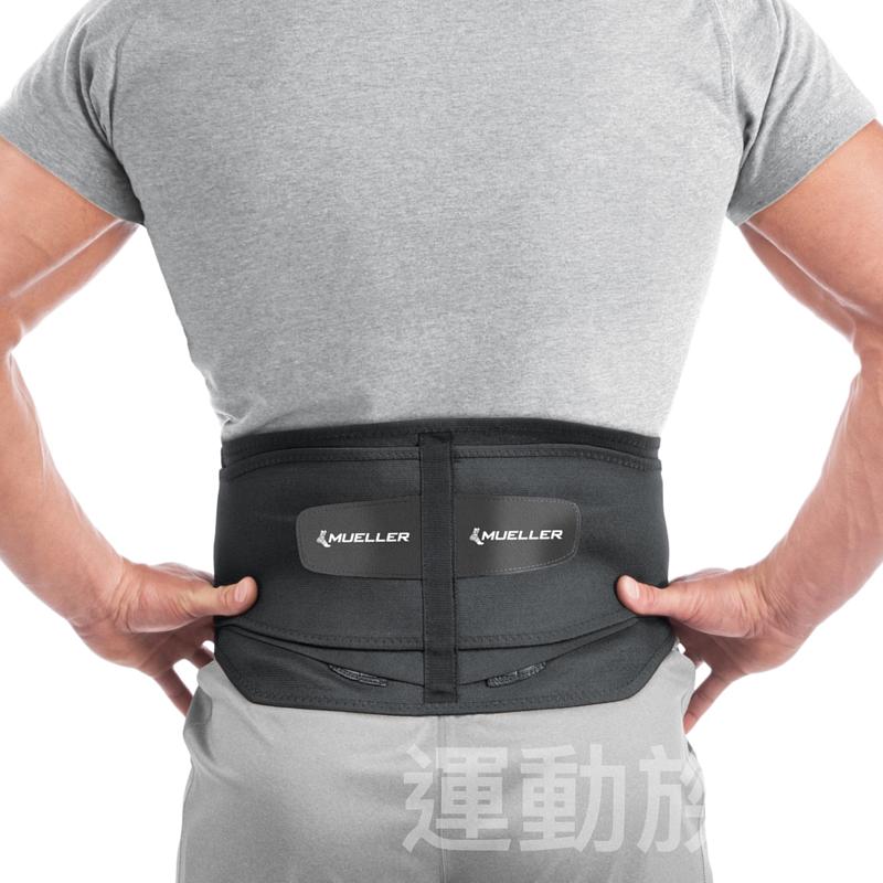 【💥 MUELLER 護具】Mueller Lumbar Back Brace 腰背支撐 護腰 附可移動的腰墊 Free Size 黑色