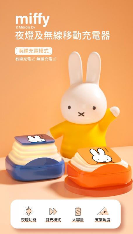 Miffy - 小夜燈QI無線流動充電器 手機支架 10000mAh - 橙色