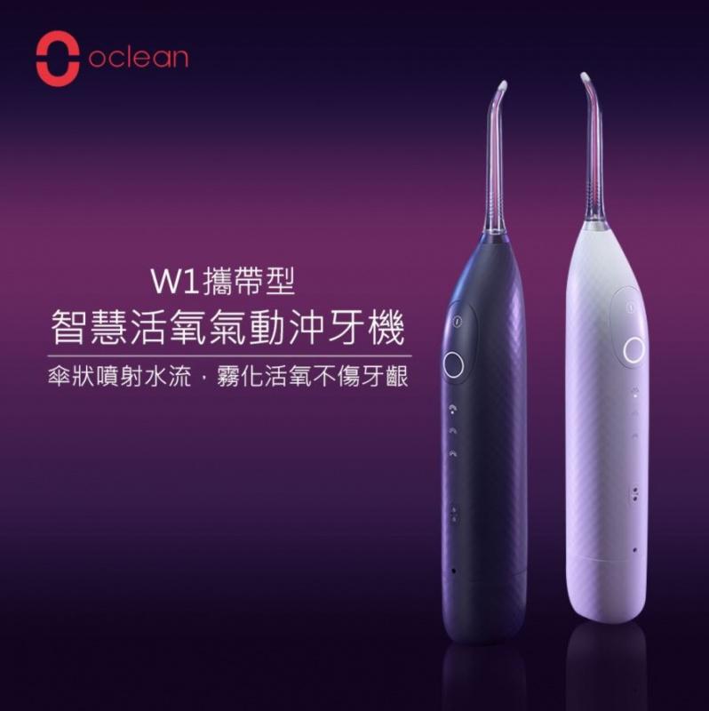 [香港行貨] 歐可林 Oclean W1 智慧活氧氣動沖牙機 [2色]