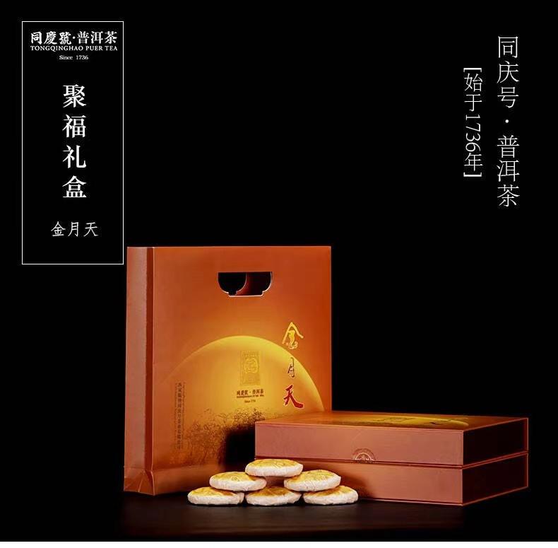 同慶號 金月天 普洱茶 金月天聚福禮盒