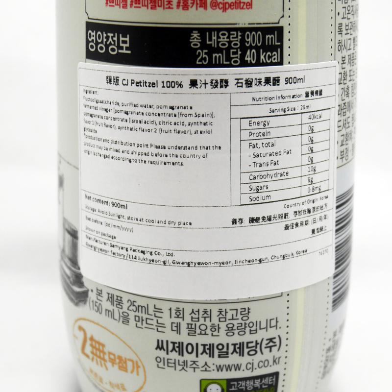 韓版CJ Petitzel 100% 果汁發酵 石榴味果醋 900ml【市集世界 - 韓國市集】