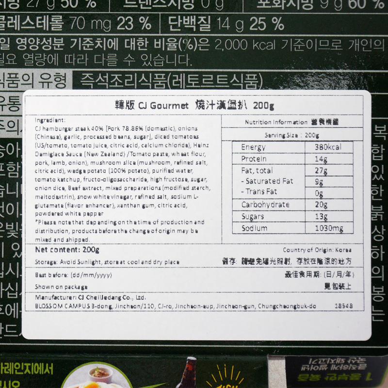 韓版CJ Gourmet 燒汁漢堡扒 200g【市集世界 - 韓國市集】