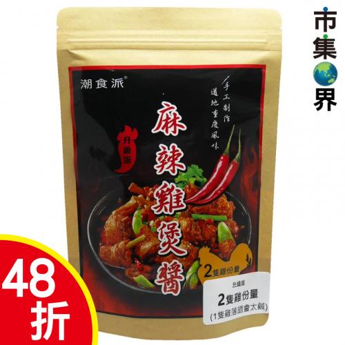 潮食派ike 麻辣雞煲醬 (兩隻雞份量) 188g【市集世界】