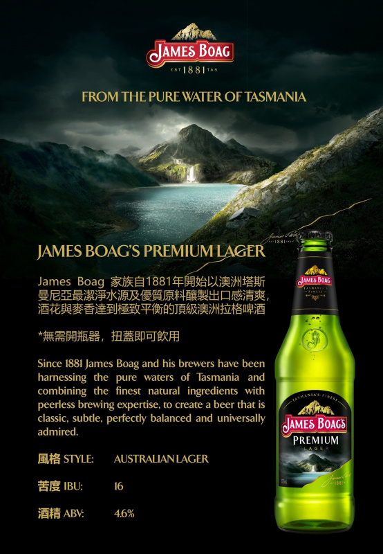 James Boag - Premium Lager - 375ml
