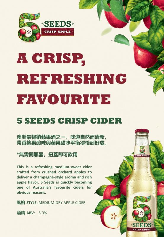 5 seeds - 清爽蘋果酒 - 345毫升樽裝
