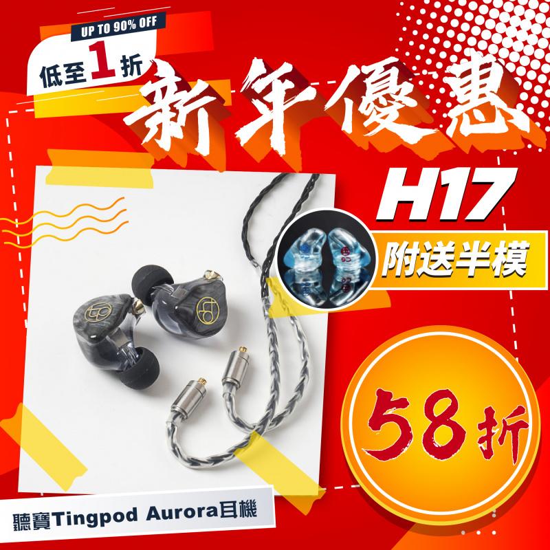 Tingpod Aurora 耳機