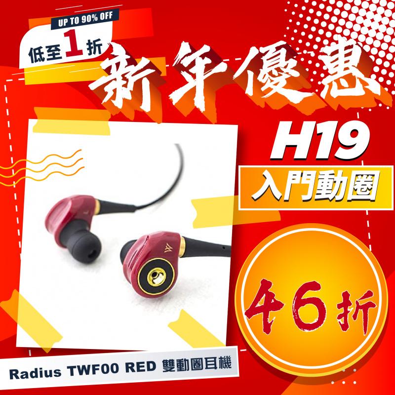 Radius TWF00 Red